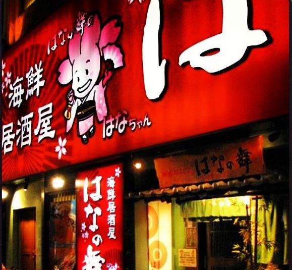 Restaurant in Tokyo, Japan